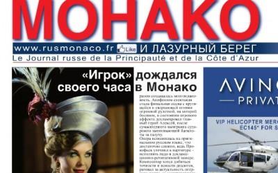 Mohako, Le Journal russe de la Principauté et de la Côte d'Azur, 2016